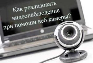 Камера для наблюдения за квартирой