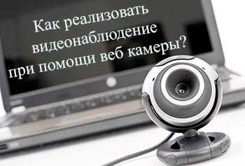 Wifi камера для подключения к планшету