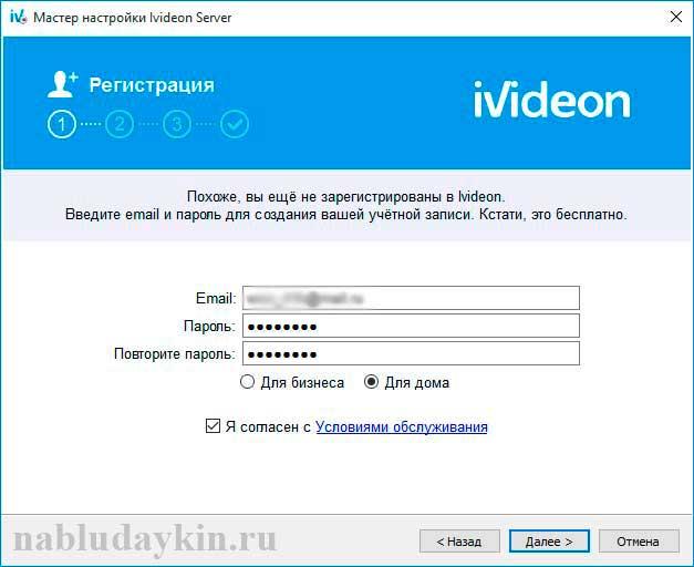 Электронный адрес и пароль - регистрация в IVideon