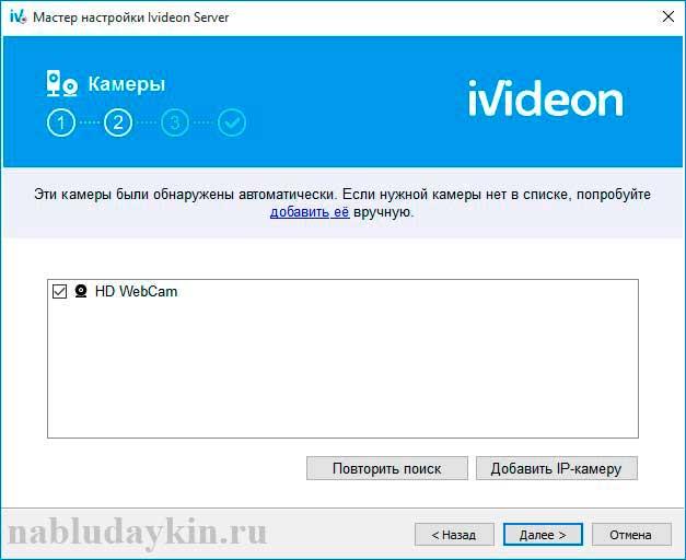 ivideon server поиск камер
