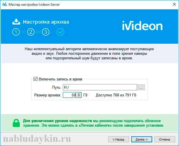 Выделение места под архив в IVideon Server