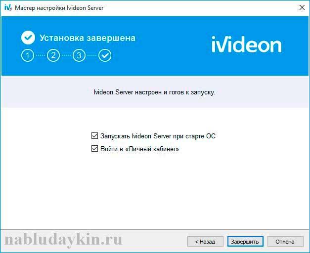 ivideon server завершение установки
