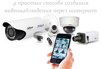 4 метода реализации удаленного видеонаблюдения