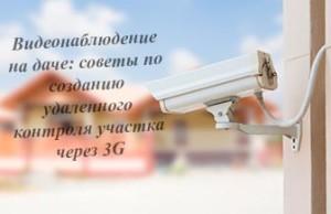 Устанавливаем 3G камеры видеонаблюдения на дачном участке
