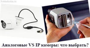 Выбор между аналоговым и IP видеонаблюдением
