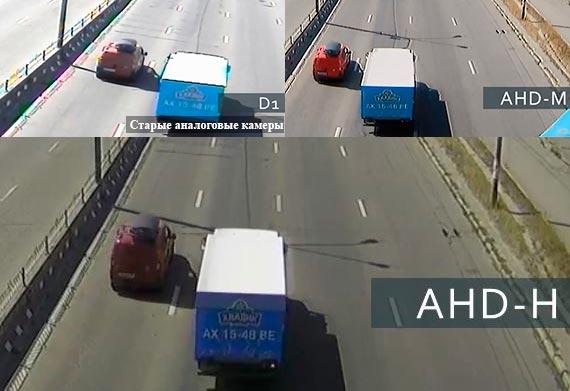 Сравнение изображения с простых аналоговых и AHD камер