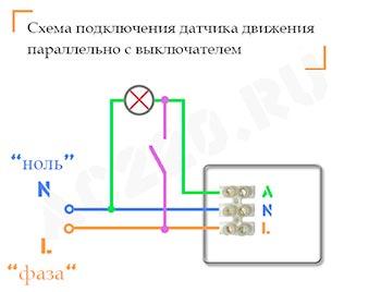 Подключение ИК датчика параллельно с выключателем