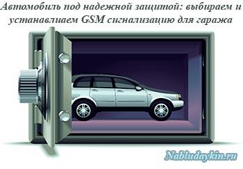 Охрана гаража сигнализация с модулем GSM