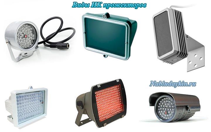 Разновидности ИК прожекторов