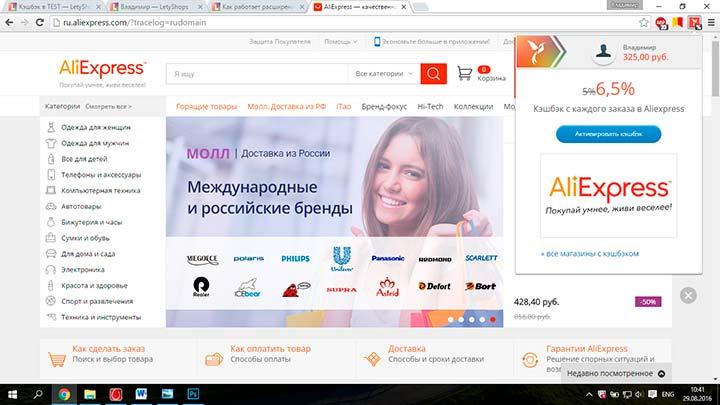 Кэшбэк Алиэкспресс