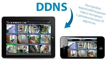 Настройка видеонаблюдения через DDNS сервисы