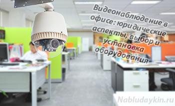 Установка камер наблюдения в офисе