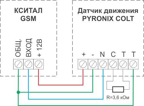 Схема охраны с датчиком движения