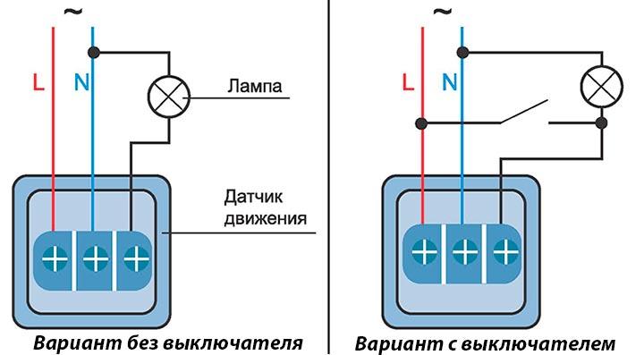 podklyuchenie-detektora-dvizheniya-dlya-upravleniya-svetom
