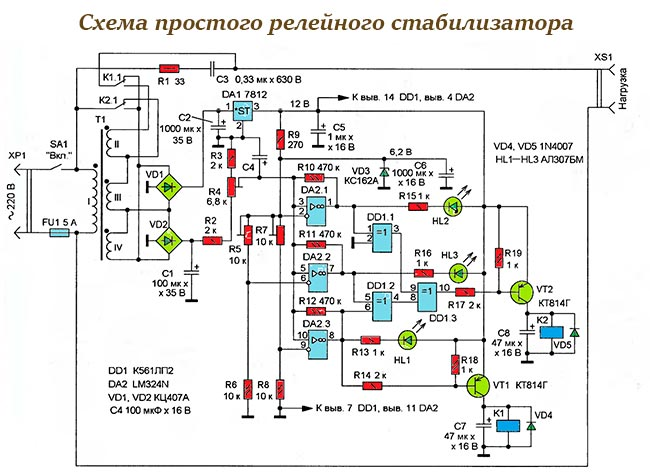 relejnyj-sxema-2